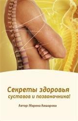 авшарова марина секреты здоровья суставов и позвоночника видео