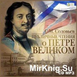 Публичные чтения о Петре Великом (аудиокнига) читает А. Бухмин - «Аудиокниги»