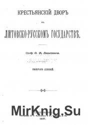 Крестьянский двор в литовско-русском государстве - «ИСТОРИЯ»