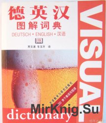 Deutsch-English-Chinese Visual Bilingual Dictionary