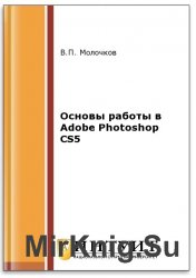 Основы работы в Adobe Photoshop CS5 (2-е изд.)
