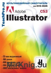 Adobe Illustrator CS3. Базовый курс