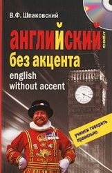 Английский без акцента. English without Accent (+ СD)
