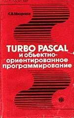 Turbo Pascal и объектно-ориентированное программирование