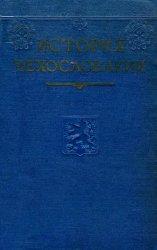 История Чехословакии в 3-х томах. Т. 1 - «ИСТОРИЯ»