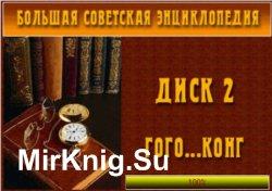 Большая Советская Энциклопедия. Диск № 2 ГОГО-КОНГ