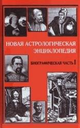 Новая астрологическая энциклопедия. Биографическая часть. Книга I.