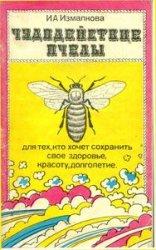 здоровье крыльях пчелы филиппова скачать