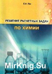 скачать бесплатно пилипенко починок справочник по элементарной химии