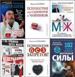 "Серия ""#Psychology#KnowHow"" в 42 книгах"