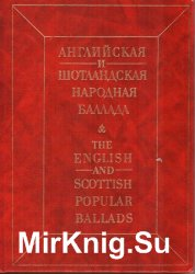 Английская и Шотландская народная баллада / The English and Scottish popular ballads