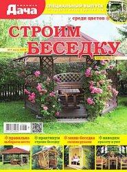 Любимая дача. Спецвыпуск №7 2019 - «Журналы»