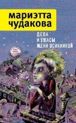 Дела и ужасы Жени Осинкиной - «Аудиокниги»