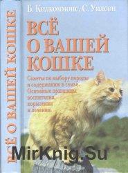 Все о вашей кошке - «ДОМ И СЕМЬЯ»