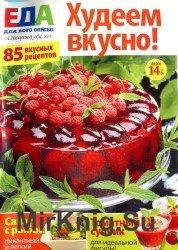 Еда для всей семьи. Спецвыпуск №5 2012. Худеем вкусно - «Журналы»
