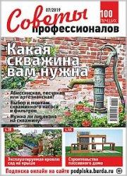 Советы профессионалов №7 2019 - «Журналы»
