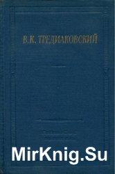 В. К. Тредиаковский. Избранные произведения - «СТИХИ И ПОЭЗИЯ»