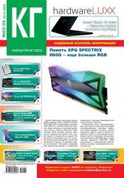 Компьютерная газета Хард Софт №3-4 2019 - «Журналы»