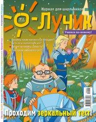 Лучик №4 2019 - «Журналы»
