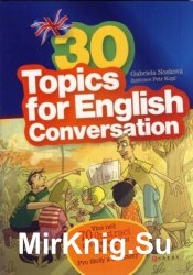 30 topics for English Conversation - «ИНОСТРАННЫЕ ЯЗЫКИ»