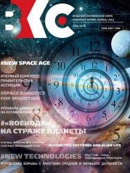 Воздушно-космическая сфера №2 2019