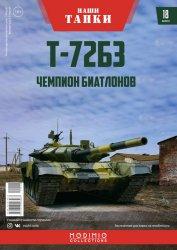 Наши Танки №18 Т-72Б3 2019