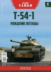 Наши Танки №19 Т-54-1 2019