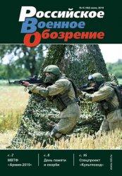 Российское военное обозрение №6 2019
