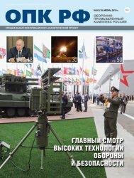 Оборонно-промышленный комплекс РФ №3 2019