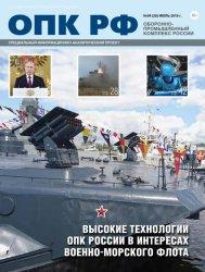 Оборонно-промышленный комплекс РФ №4 2019