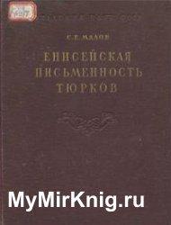 Енисейская письменность тюрков. Тексты и переводы
