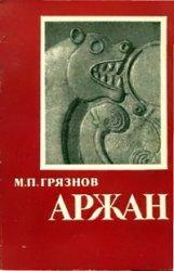 Аржан. Царский курган раннескифского времени
