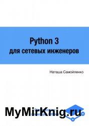 Python 3 для сетевых инженеров » Мир книг-скачать книги бесплатно