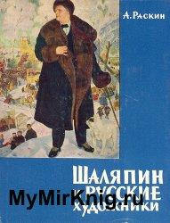 Шаляпин и русские художники