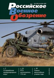 Российское военное обозрение №9 2020