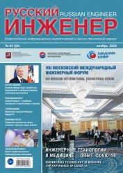 Русский инженер №4 2020