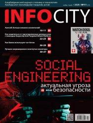 InfoCity №11 2020