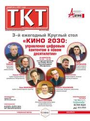 Техника кино и телевидения №1 2020