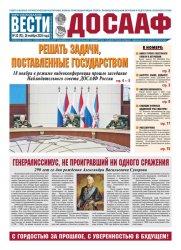 Вести ДОСААФ №22 2020