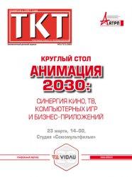 Техника кино и телевидения №2 2020