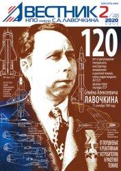 Вестник НПО имени С.А. Лавочкина №2 2020