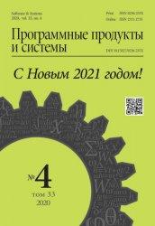 Программные продукты и системы №4 2020