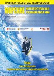 Морские интеллектуальные технологии №4 2020 Том 3