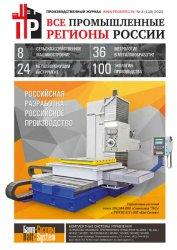 Промышленные регионы России №3 2020