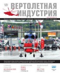 Вертолетная индустрия №4 2020