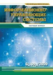 Информационно-управляющие системы №6 2020
