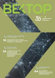 Вектор высоких технологий №5 2020