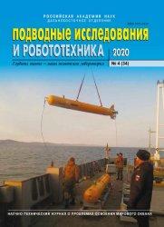 Подводные исследования и робототехника №4 2020