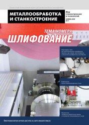 Металлообработка и станкостроение №11 2020