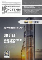 Инженерные системы №2 2020